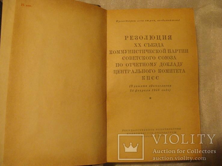 Резолюция ХХ съезда КПСС 1956 г., фото №3