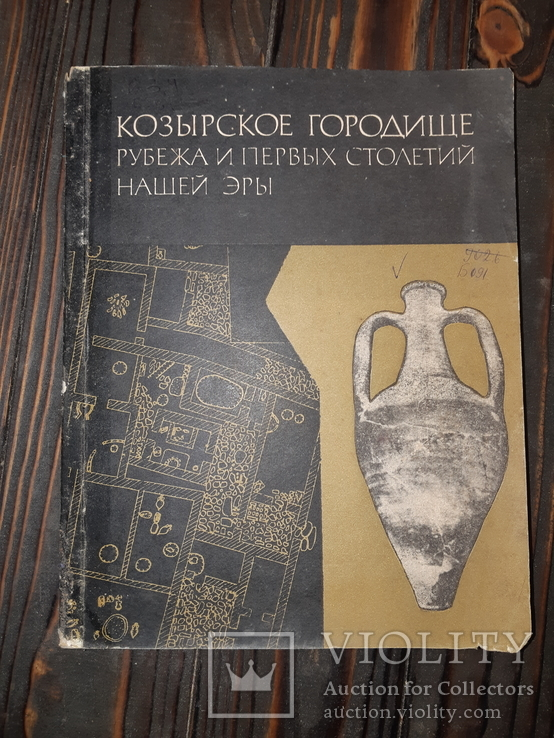1976 Козырское городище рубежа и первых ст. н.э. - 2250 экз.