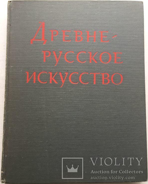 Древнерусское искусство XIV-XV вв. М. 1984, фото №2