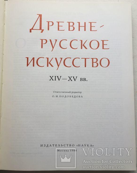 Древнерусское искусство XIV-XV вв. М. 1984, фото №3