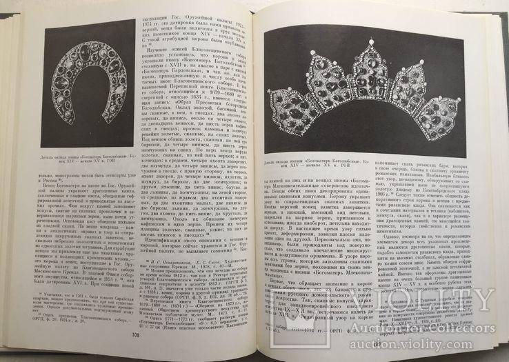 Древнерусское искусство XIV-XV вв. М. 1984, фото №4
