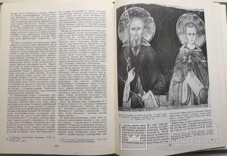 Древнерусское искусство XIV-XV вв. М. 1984, фото №5