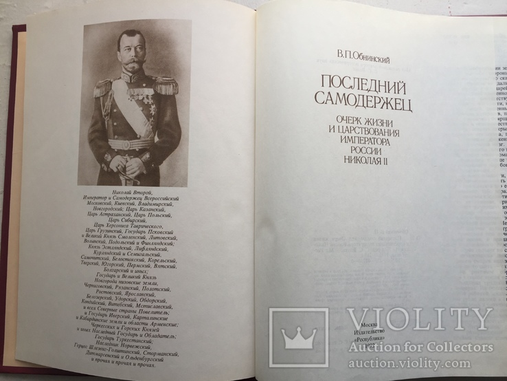 Обнинский В.П. Последний самодержец. М. 1992, фото №2