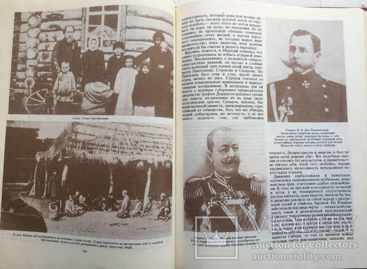 Обнинский В.П. Последний самодержец. М. 1992, фото №3