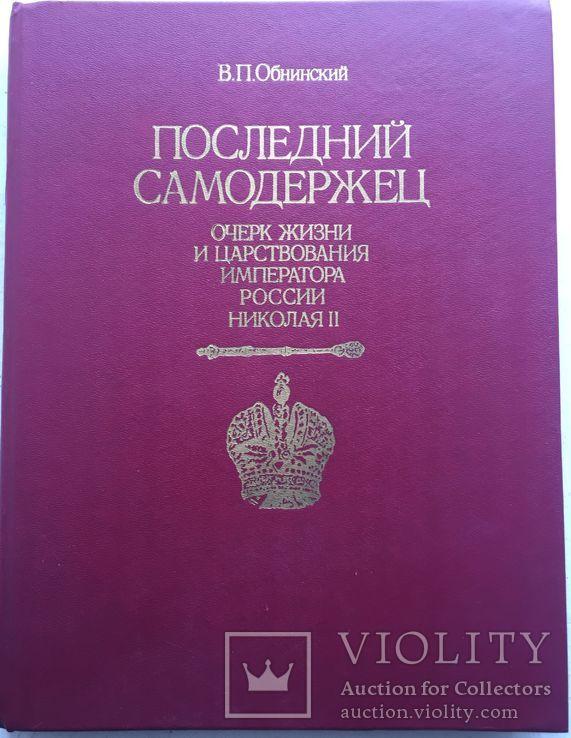 Обнинский В.П. Последний самодержец. М. 1992, фото №6