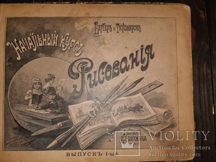 1900 Начальный курс рисования