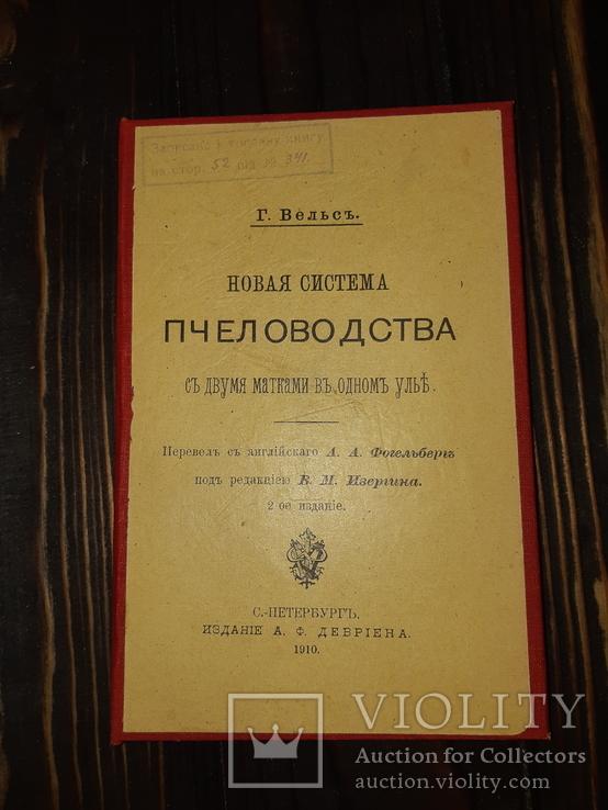1910 Новая система пчеловодства, фото №2