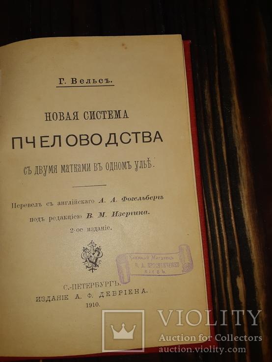 1910 Новая система пчеловодства, фото №5