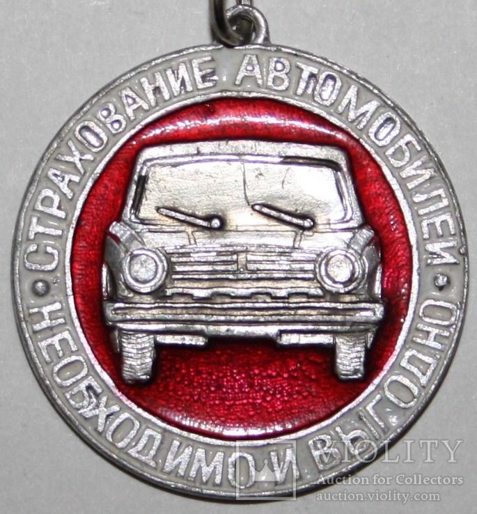 """2.Брелок """"Госстрах-Страхование автомобилей"""" 1970-80 гг., фото №3"""