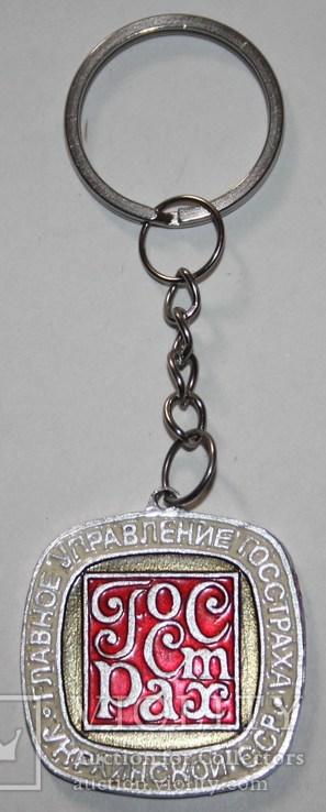 """5.Брелок """"Госстрах-Страхование строений"""" 1970-80 гг., фото №4"""