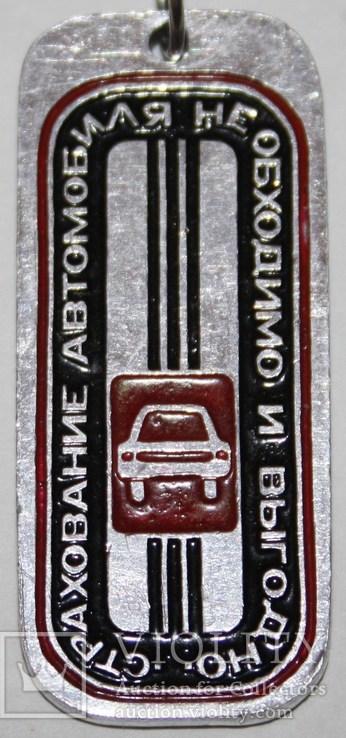 """6.Брелок """"Госстрах-Страхование автомобиля"""" 1970-80 гг., фото №5"""