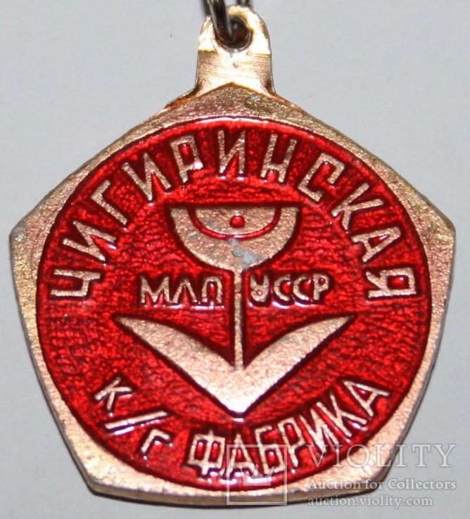 """22.Брелок """"Знак качества.Чигиринская к/г фабрика"""" 1970-80 гг., фото №5"""