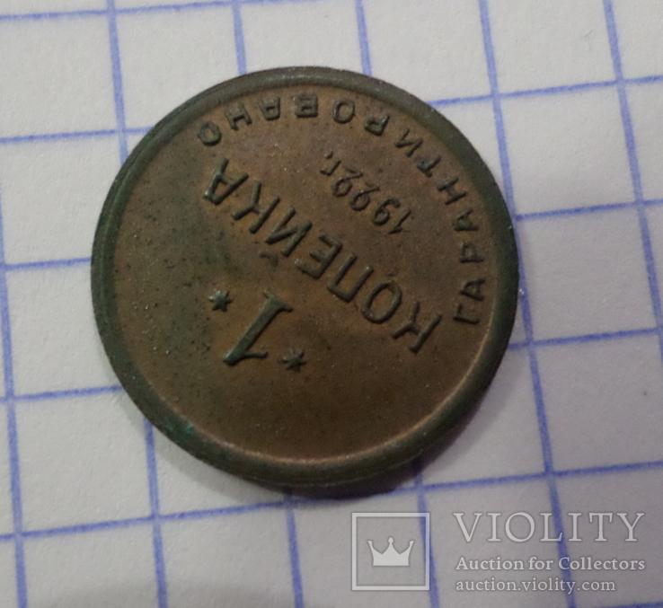 1 копейки 1922 г. Вторая Государственная шорно-футлярная и чемоданная фабрика., фото №6