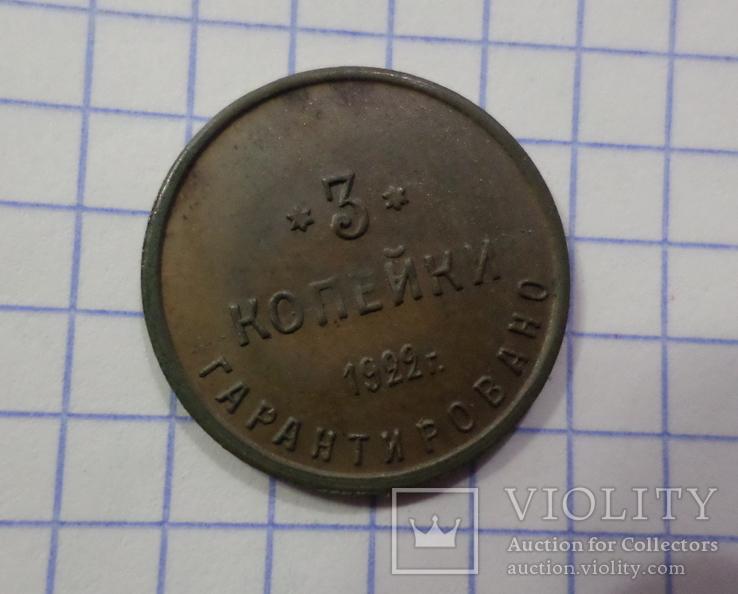 3  копейки 1922 г. Вторая Государственная шорно-футлярная и чемоданная фабрика., фото №7