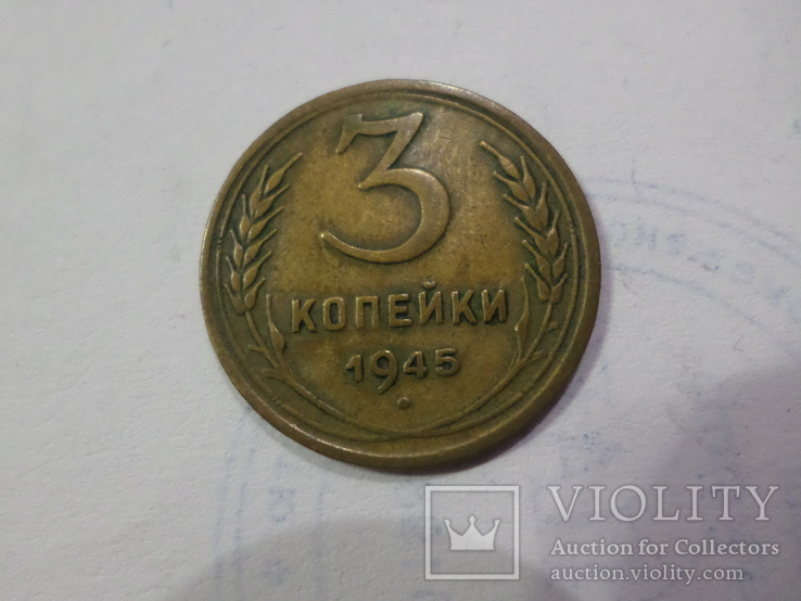 3 копейки 1945 г., фото №5