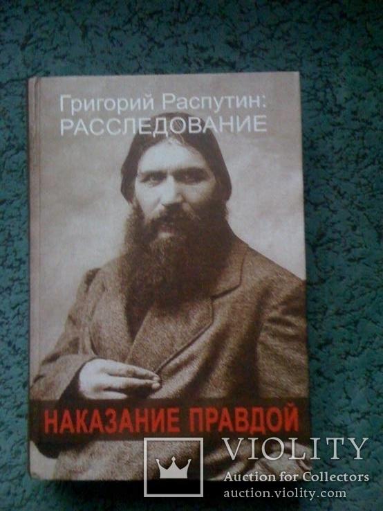 А.Фомин Наказание правдой книга о Гр. Распутине, фото №2