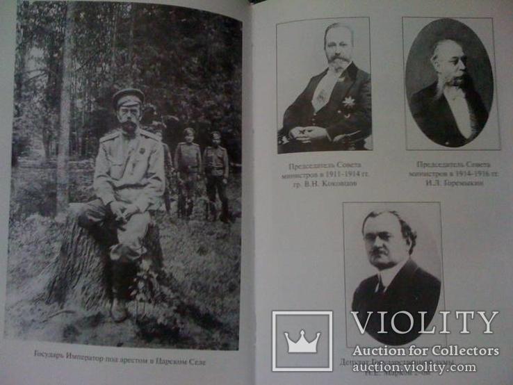 А.Фомин Наказание правдой книга о Гр. Распутине, фото №6