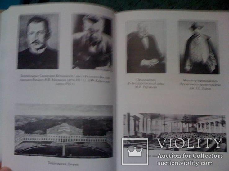 А.Фомин Наказание правдой книга о Гр. Распутине, фото №7