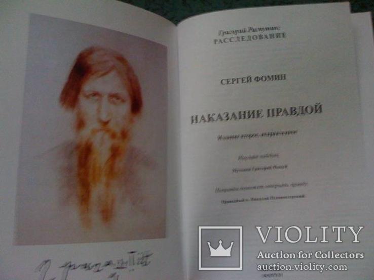 А.Фомин Наказание правдой книга о Гр. Распутине, фото №8