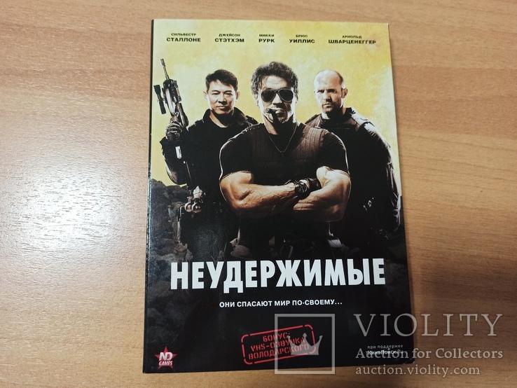 DVD Неудержимые, фото №2