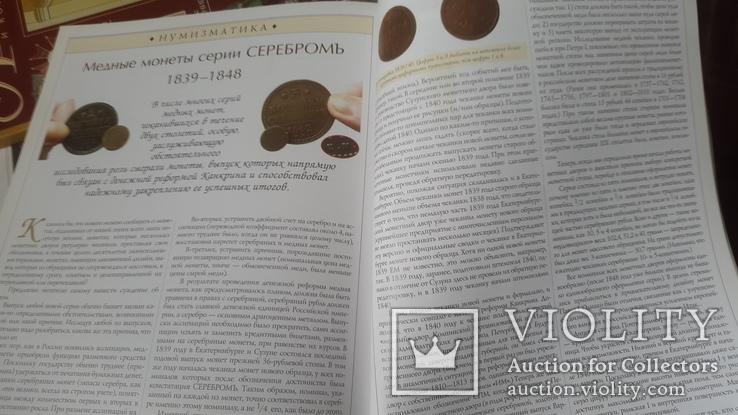 Подшивка журнала Антиквариат и коллекционирование за год, фото №5