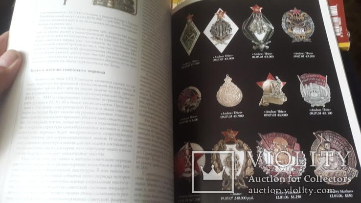 Подшивка журнала Антиквариат и коллекционирование за год, фото №8
