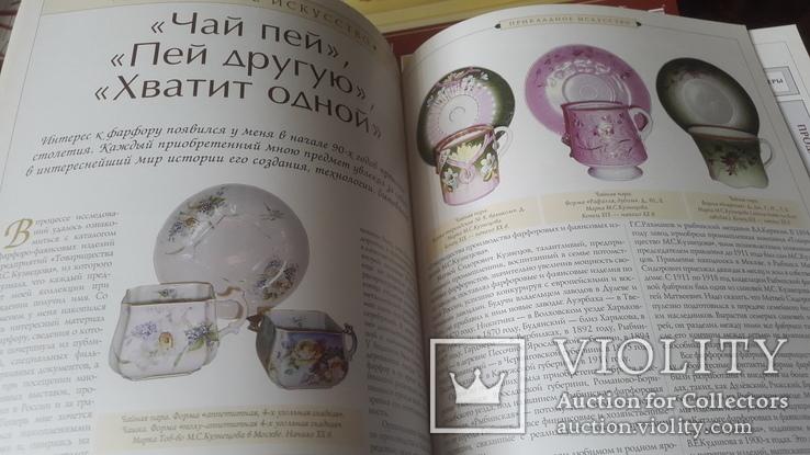 Подшивка журнала Антиквариат и коллекционирование за год, фото №13