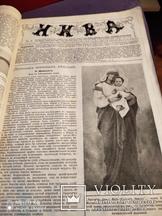 Полный комплект журнала Нива за 1915г Хроника мировой войны,, фото №4