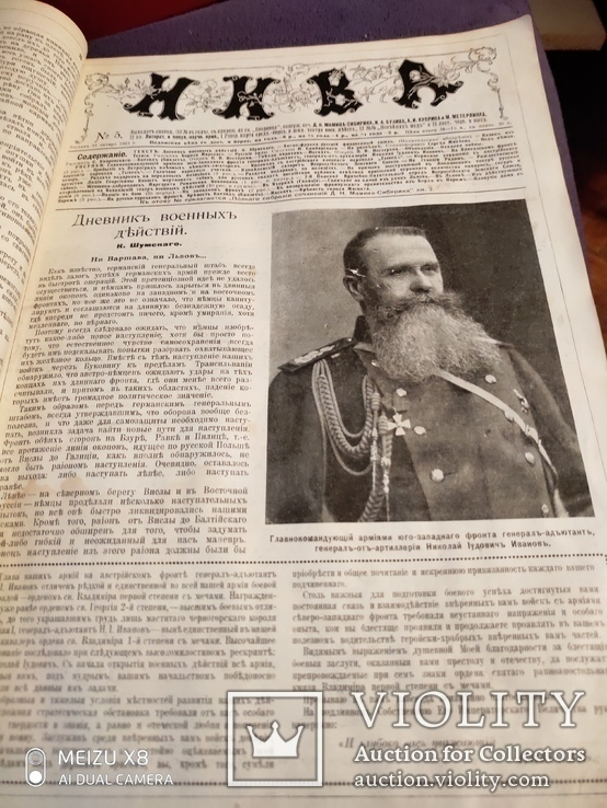 Полный комплект журнала Нива за 1915г Хроника мировой войны,, фото №5