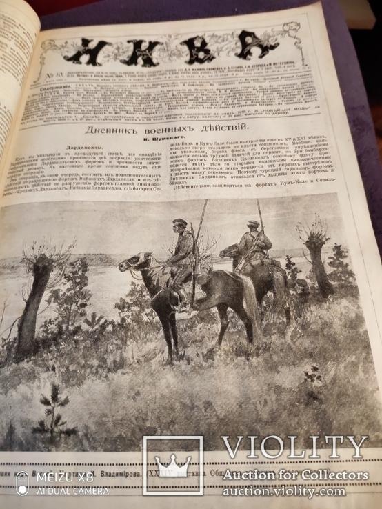 Полный комплект журнала Нива за 1915г Хроника мировой войны,, фото №10
