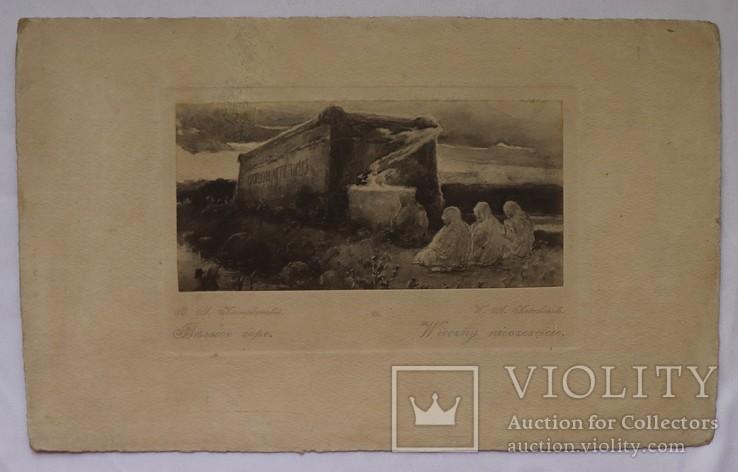 "Вільгельм Котарбінський, ""Вечное горе"" (Київ : Рассвет, 1900-ті роки), фото №2"