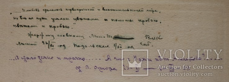 "Вільгельм Котарбінський, ""Вечное горе"" (Київ : Рассвет, 1900-ті роки), фото №4"