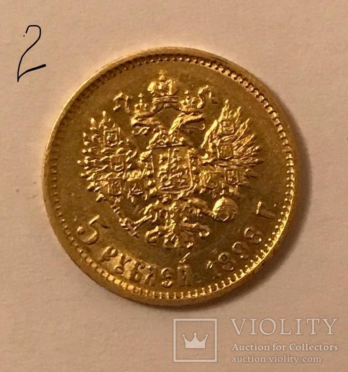5 рублів 1898 А.Г., фото №3