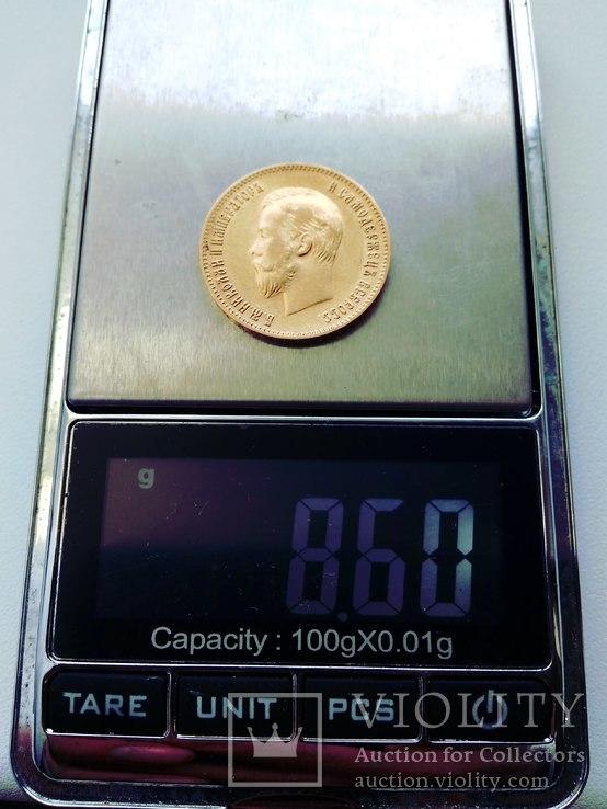 10 рублей 1902 год, фото №5
