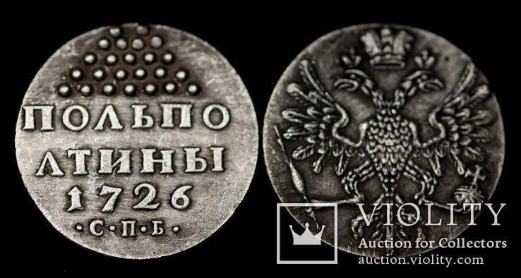 Полполтины 1726 Екатерина 1 копия пробной монеты царской России