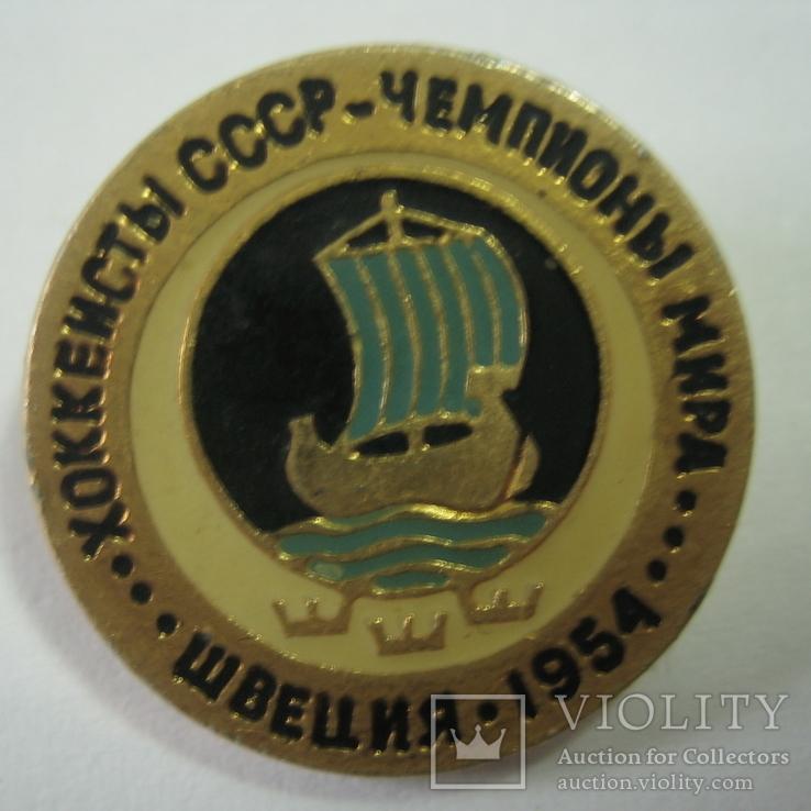 Значок СССР.  Хоккеисты СССР.Швеция 1954, фото №2