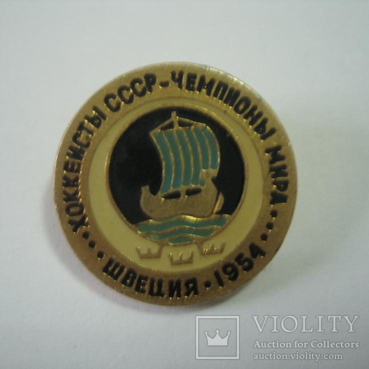 Значок СССР.  Хоккеисты СССР.Швеция 1954, фото №5