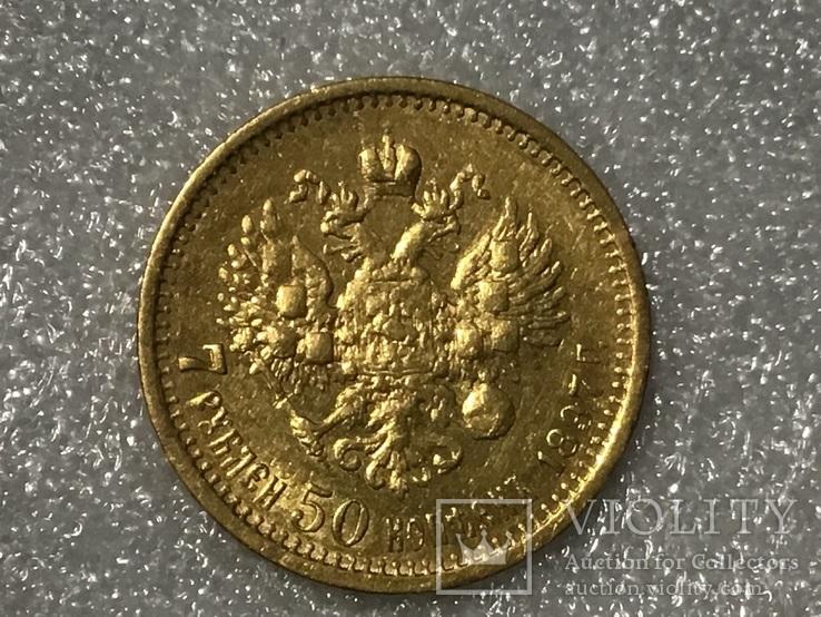 7 Рублей 50 копеек 1897 г., фото №6