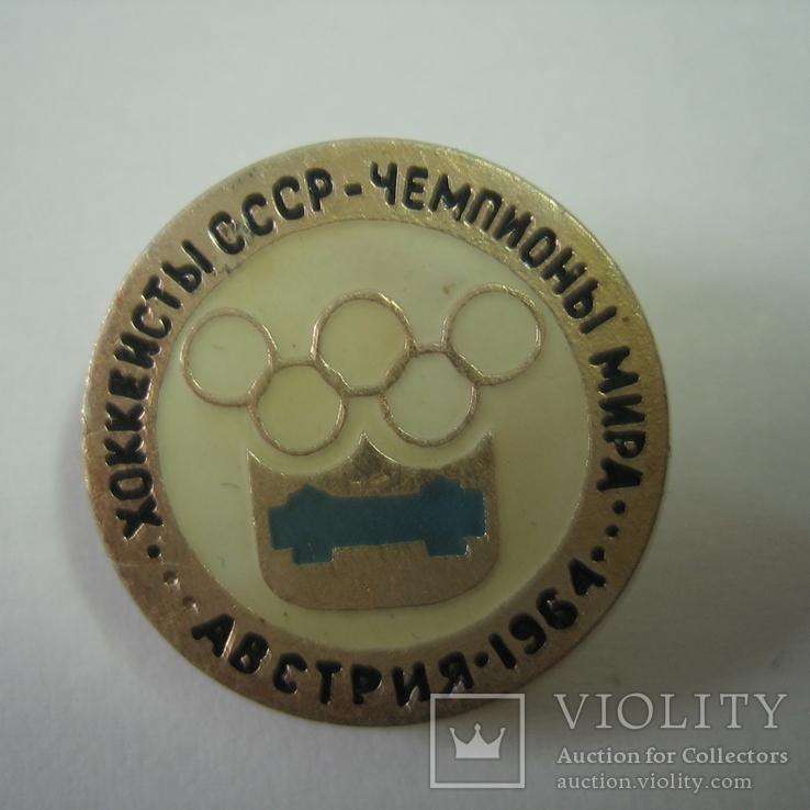 Значок СССР.  Хокеисты СССР.Австрия 1964, фото №2