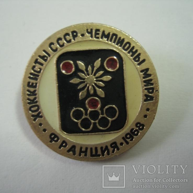 Значок СССР.  Хоккеисты СССР. Франция1968, фото №2