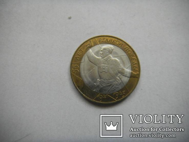 10 рублів 2000р (55 років перемоги  ), фото №2