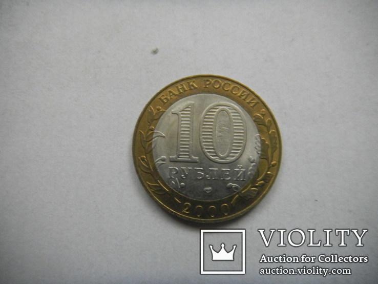 10 рублів 2000р (55 років перемоги  ), фото №3