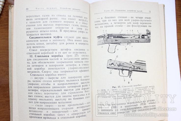Наставление по АКМ., фото №3