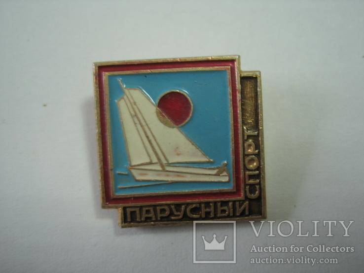 Значок СССР.  Парусный спорт, фото №3