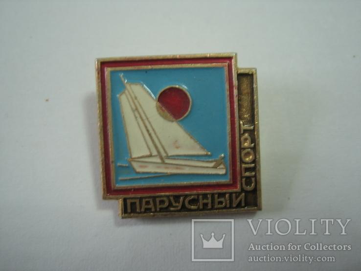 Значок СССР.  Парусный спорт, фото №4