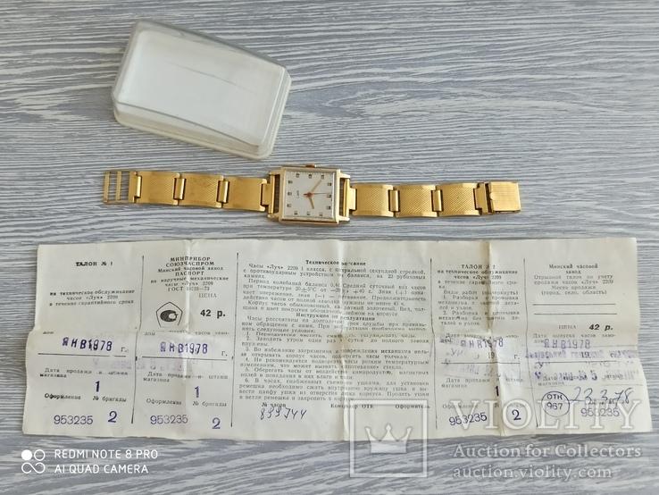 Часы. Луч / паспорт + коробка, фото №13