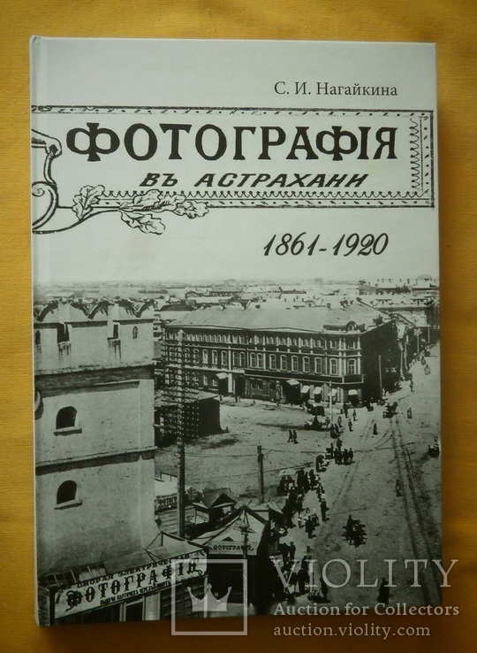 """Книга""""Фотография в Астрахани""""1861-1920г.Тираж 1000 экз., фото №2"""