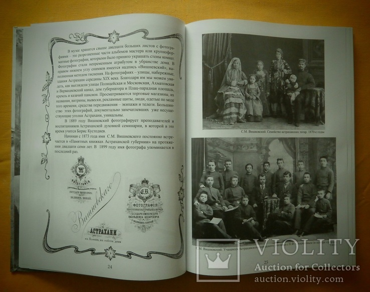 """Книга""""Фотография в Астрахани""""1861-1920г.Тираж 1000 экз., фото №4"""