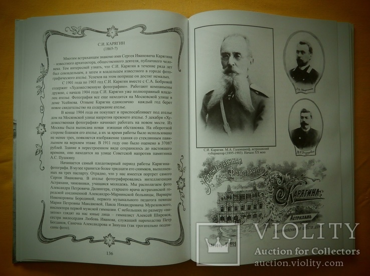"""Книга""""Фотография в Астрахани""""1861-1920г.Тираж 1000 экз., фото №5"""