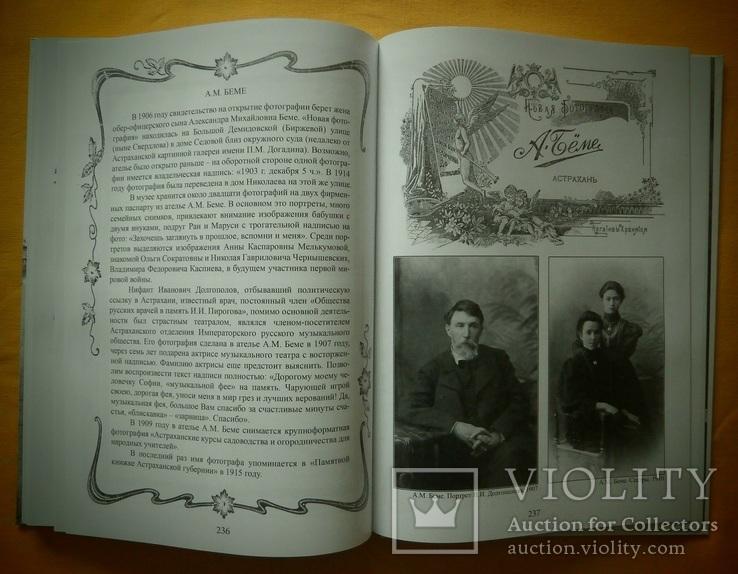 """Книга""""Фотография в Астрахани""""1861-1920г.Тираж 1000 экз., фото №8"""